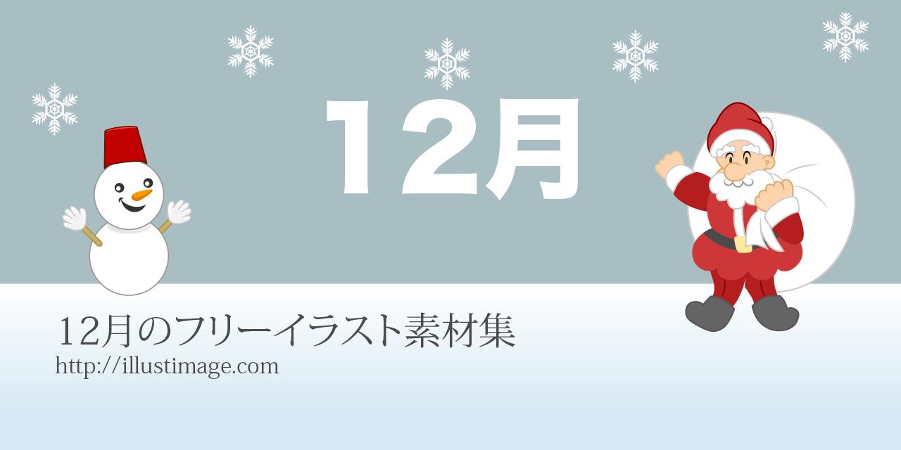 まとめ 12月のフリーイラスト素材集 イラストイメージ
