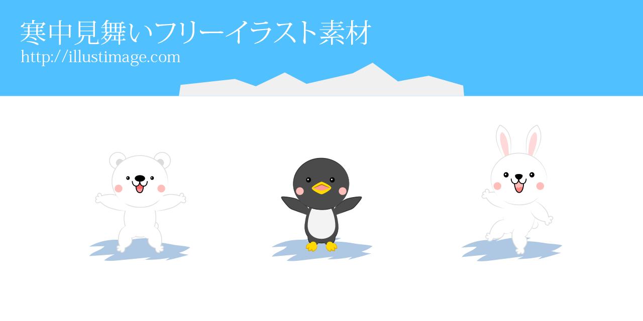 まとめ】寒中見舞いはがきの無料イラスト素材集|イラストイメージ