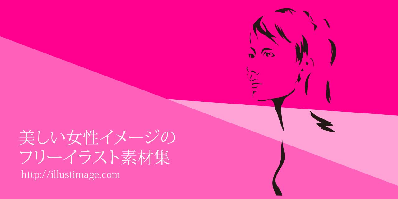 まとめ美しい女性イメージのフリーイラスト素材イラストイメージ