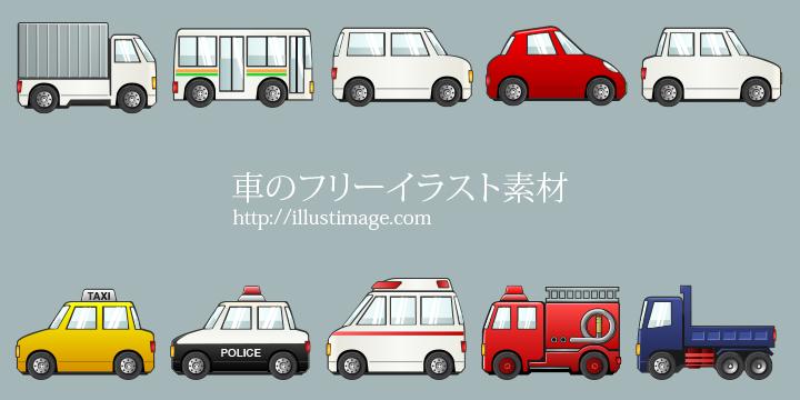まとめ 車の無料イラスト素材 イラストイメージ