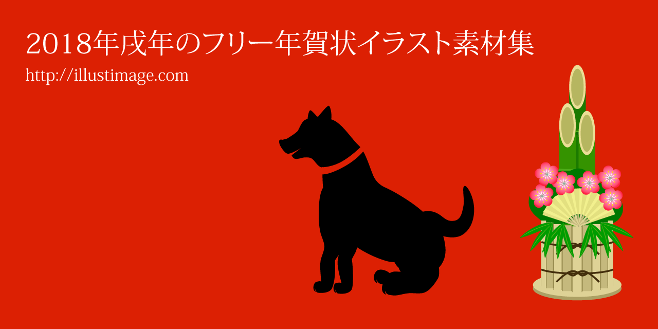 まとめ 18年戌年の犬フリー年賀状イラスト 素材集 イラストイメージ