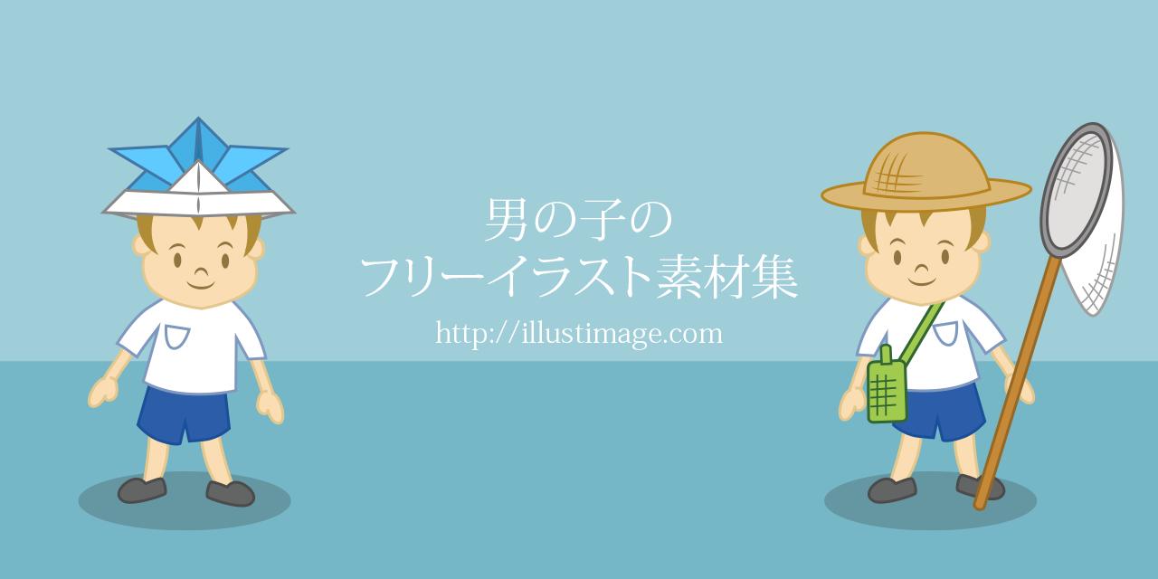 まとめ男の子の無料イラスト素材集イラストイメージ