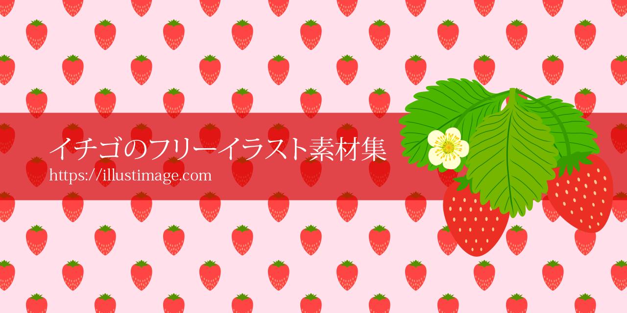 まとめ イチゴのフリーイラスト素材集 イラストイメージ