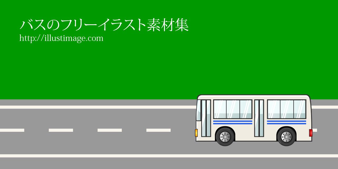 まとめ】バスの乗り物フリーイラスト素材集|イラストイメージ
