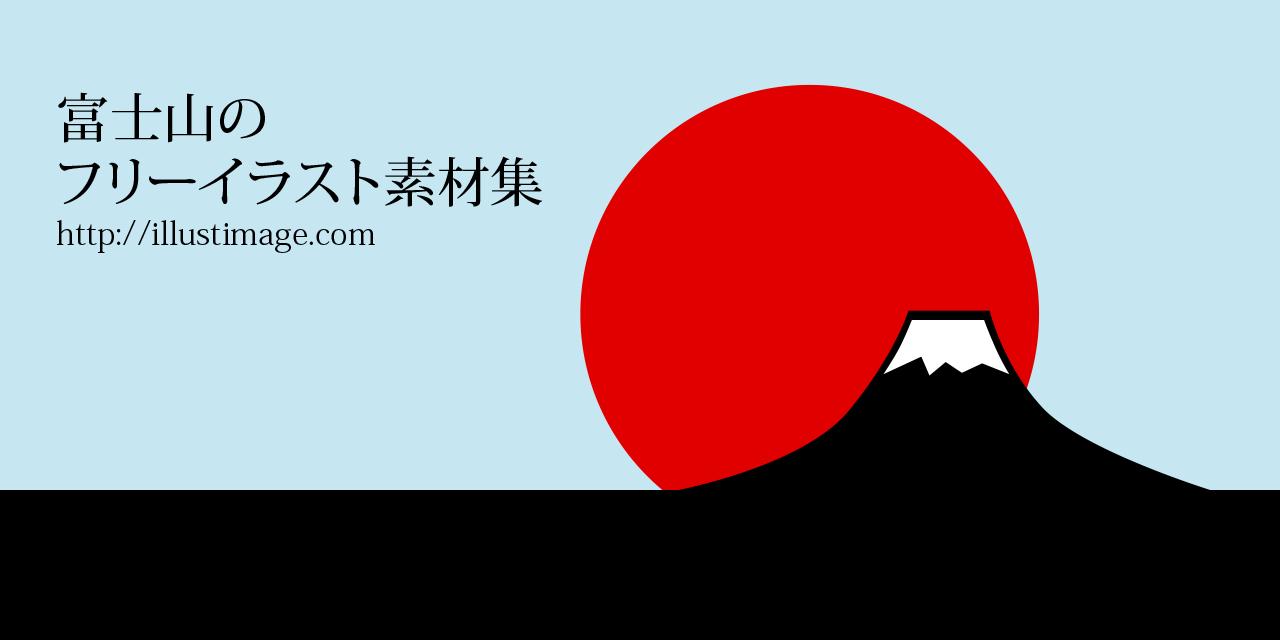 まとめ 富士山のフリーイラスト素材集 イラストイメージ