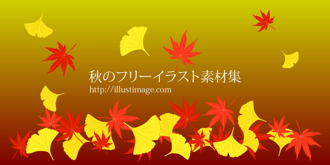 まとめ秋の無料イラスト素材集イラストイメージ