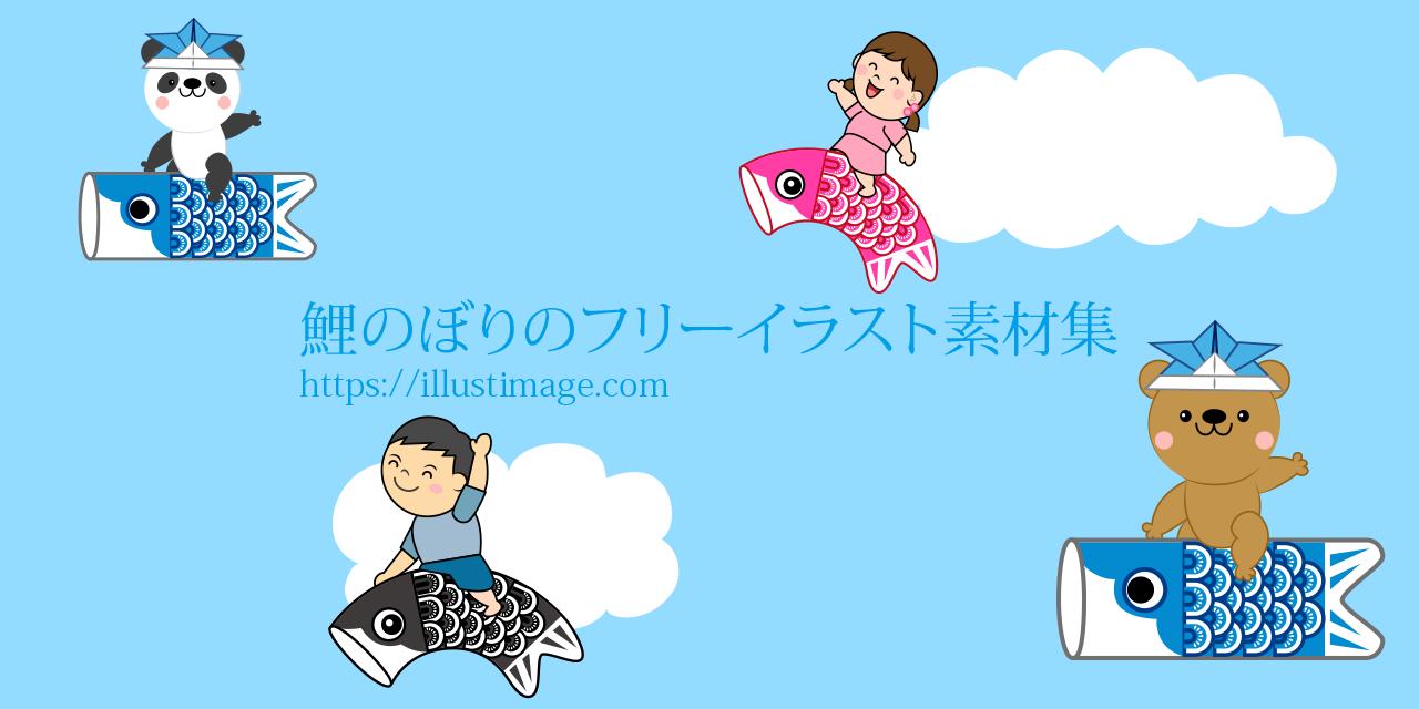 まとめ鯉のぼりのフリーイラスト素材イラストイメージ