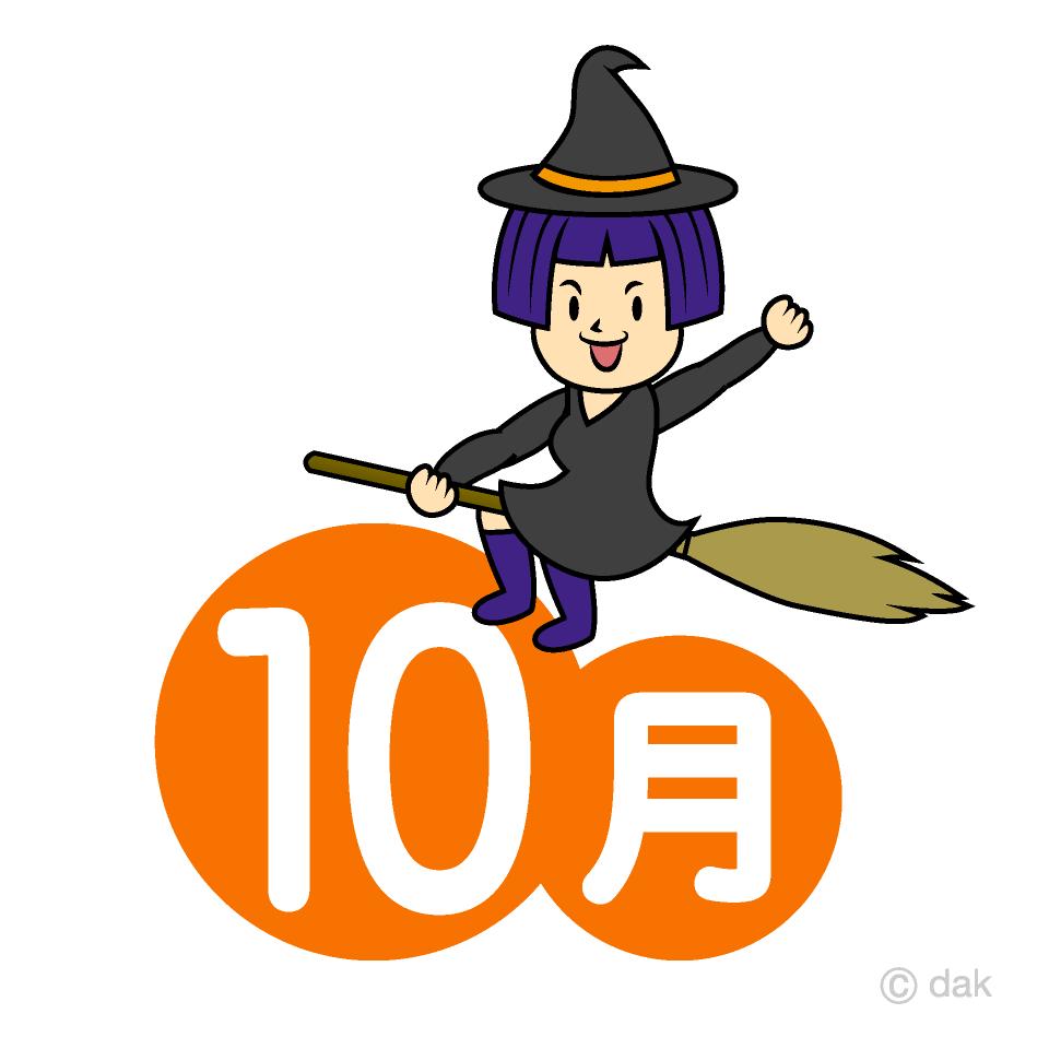 かわいい魔女の10月の無料イラスト素材イラストイメージ