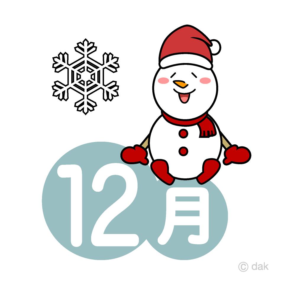 雪だるまサンタの12月の無料イラスト素材 イラストイメージ