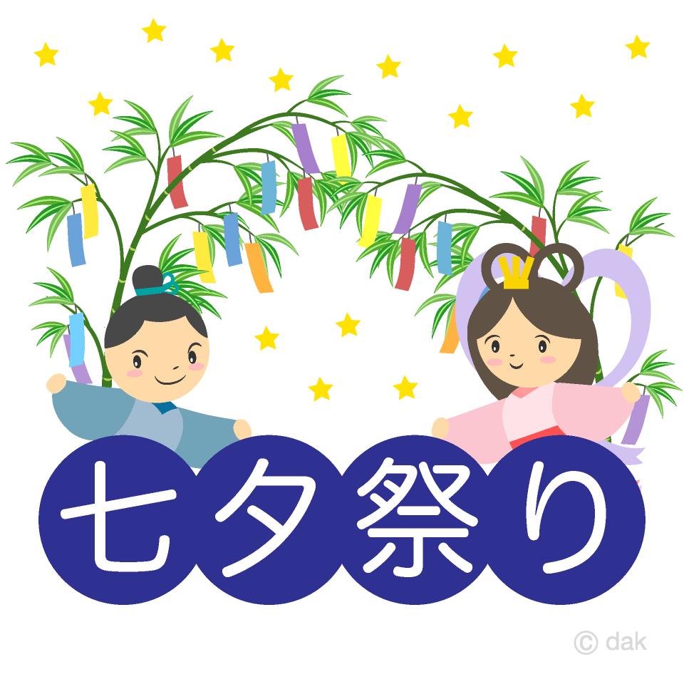 七夕祭りの織姫と彦星の無料イラスト素材イラストイメージ
