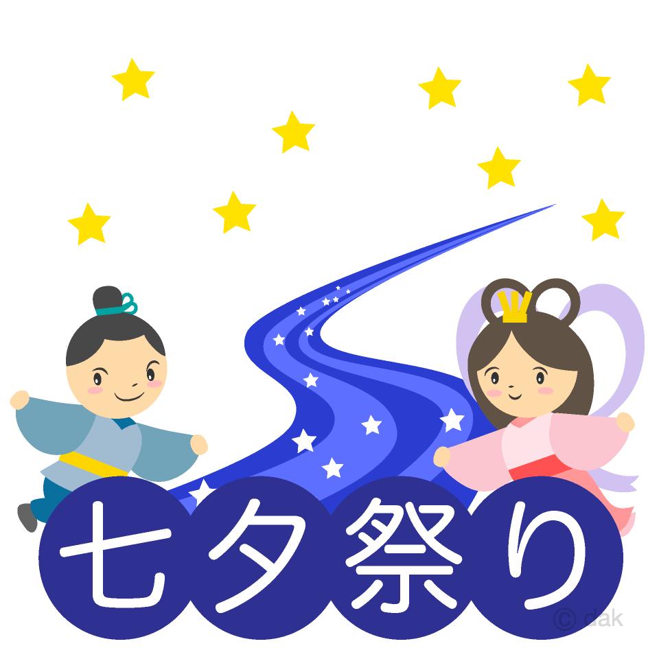 天の川の七夕祭りの無料イラスト素材イラストイメージ