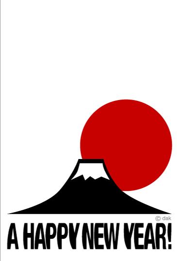 富士山と日の出の年賀状の無料イラスト素材 イラストイメージ