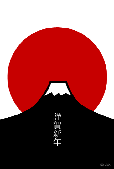 謹賀新年 富士山の年賀状の無料イラスト素材イラストイメージ