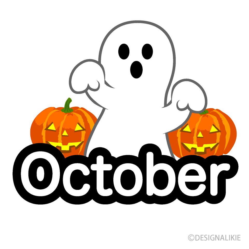 おばけの10月 英語 の無料イラスト素材 イラストイメージ
