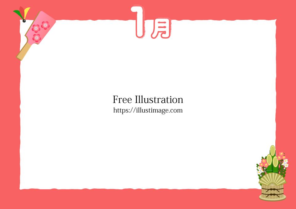 1月フレームの無料イラスト素材 イラストイメージ