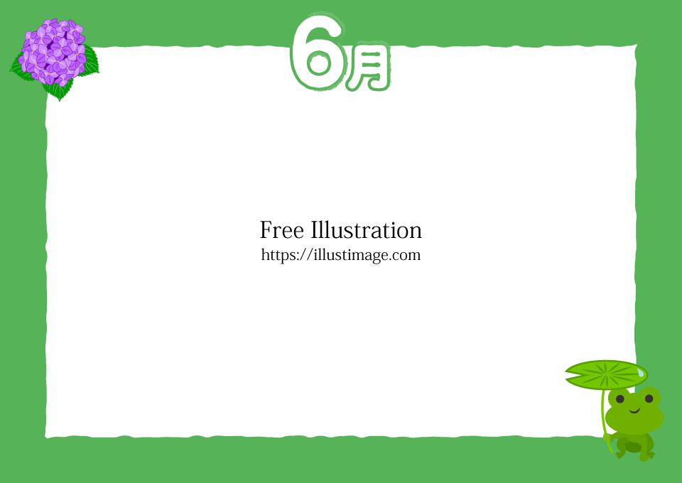 6月フレームの無料イラスト素材 イラストイメージ