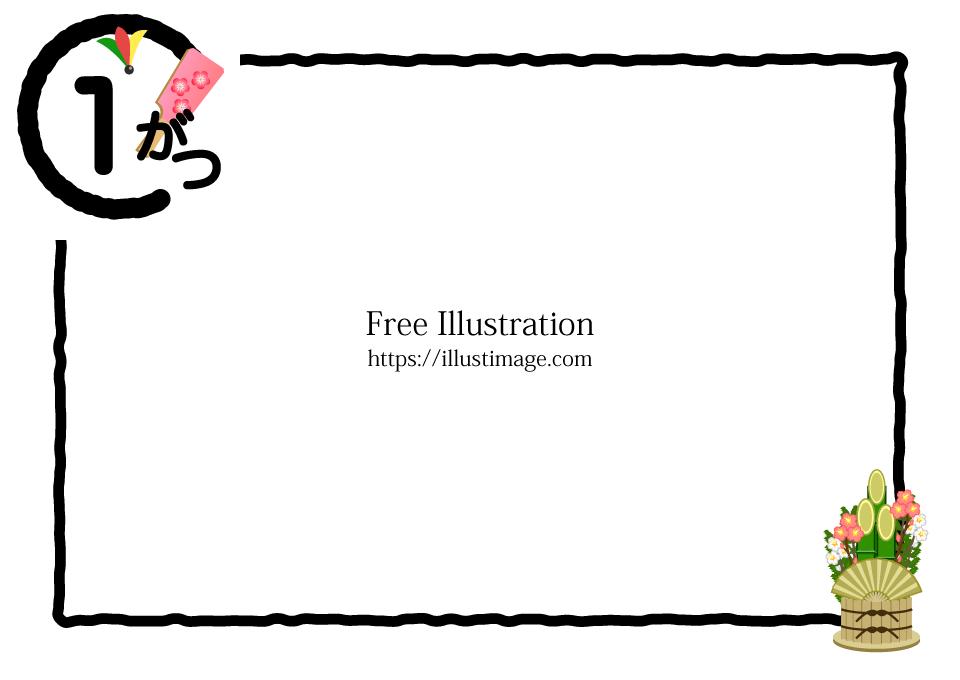 1月の黒線フレームの無料イラスト素材 イラストイメージ