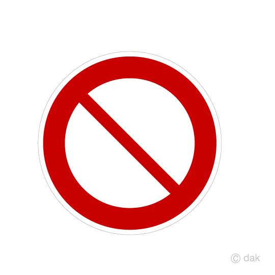 禁止マークの無料イラスト素材|...