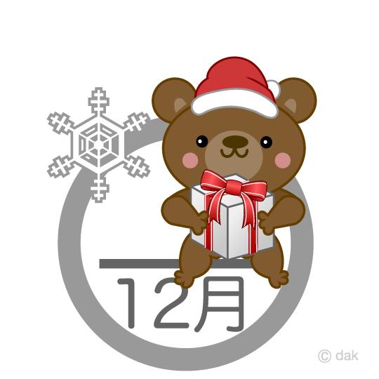 クリスマスプレゼントの12月の無料イラスト素材イラストイメージ