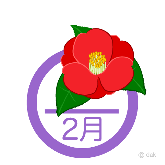 椿の花 2月の無料イラスト素材イラストイメージ