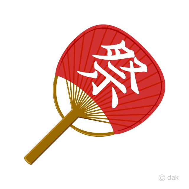 秋祭りの団扇の無料イラスト素材イラストイメージ