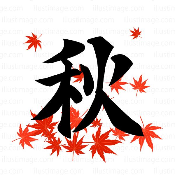紅葉の秋文字の無料イラスト素材イラストイメージ