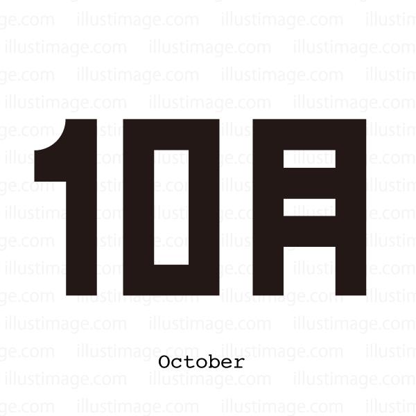 10月文字の無料イラスト素材 イラストイメージ
