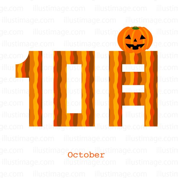 ハロウィンの10月文字の無料イラスト素材イラストイメージ