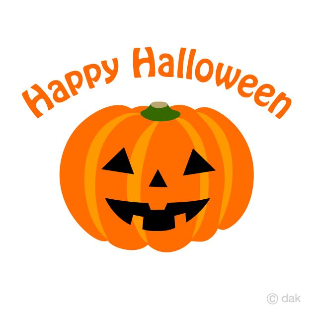 Happy Halloween カボチャの無料イラスト素材イラストイメージ