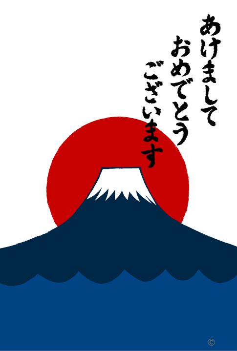 富士山と初日の出の年賀状の無料イラスト素材イラストイメージ