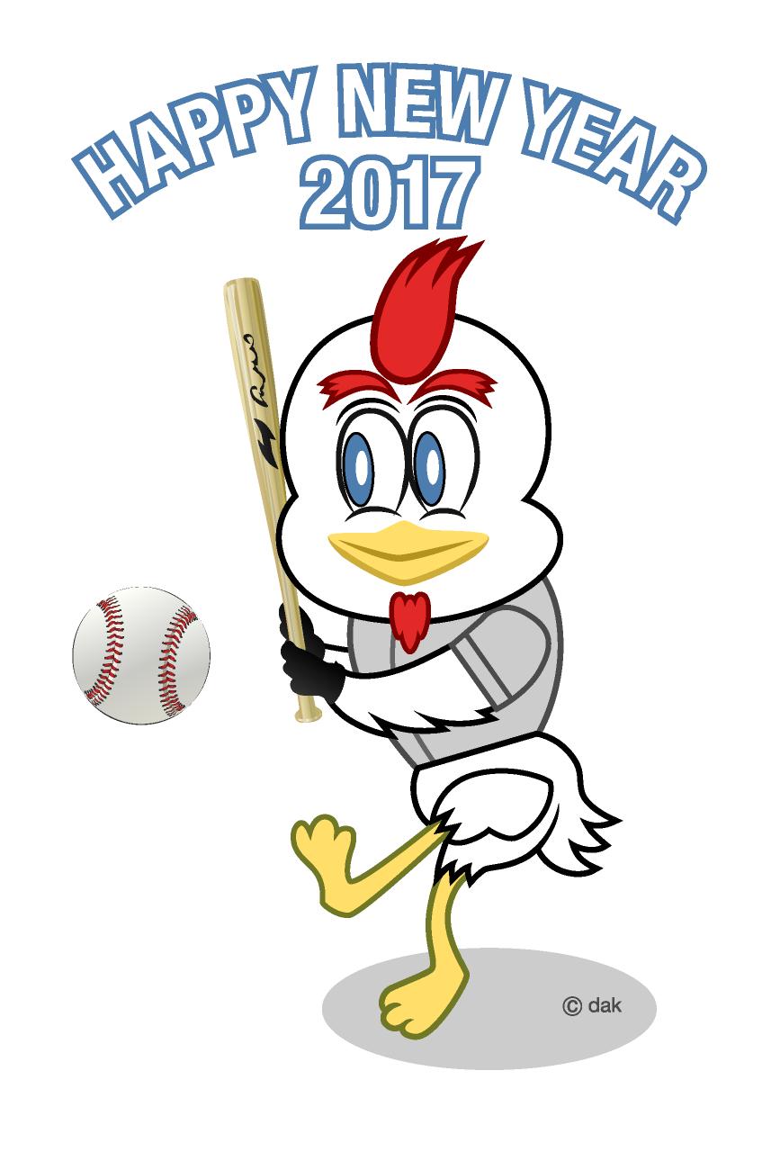 野球する鶏の年賀状の無料イラスト素材イラストイメージ
