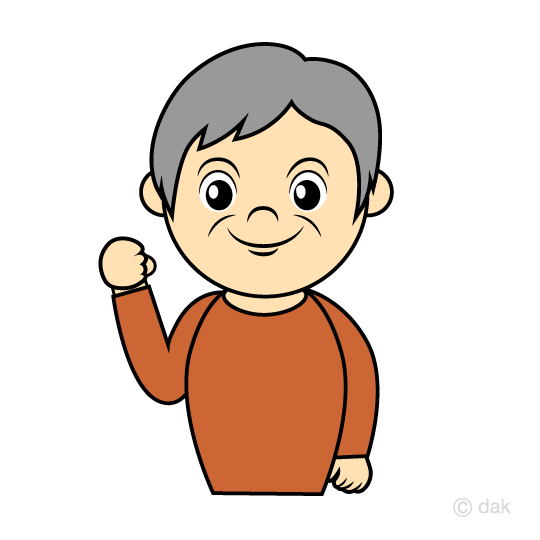 元気なおじいちゃんの無料イラスト素材イラストイメージ