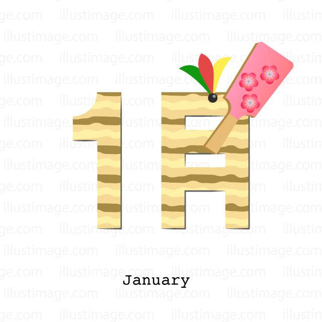 正月の1月文字の無料イラスト素材 イラストイメージ