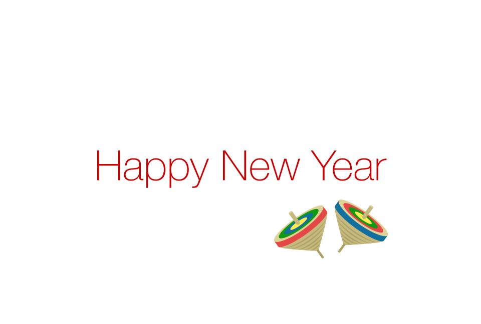 Happy New Yearの無料イラスト素材イラストイメージ