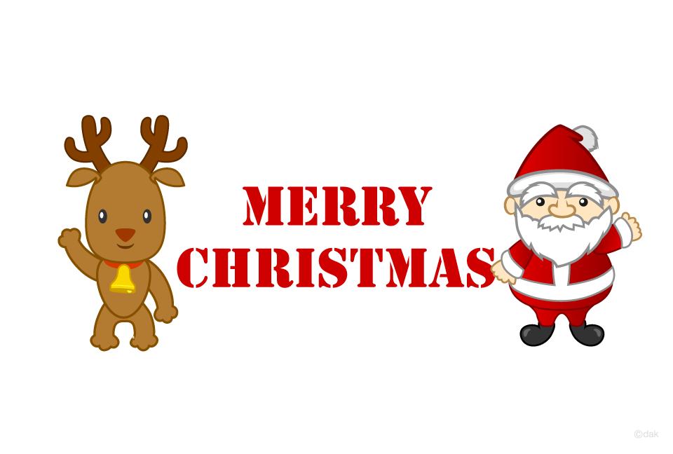 サンタとトナカイのメリークリスマスの無料イラスト素材イラストイメージ