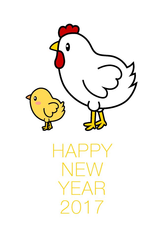 ヒヨコとニワトリの年賀状の無料イラスト素材イラストイメージ