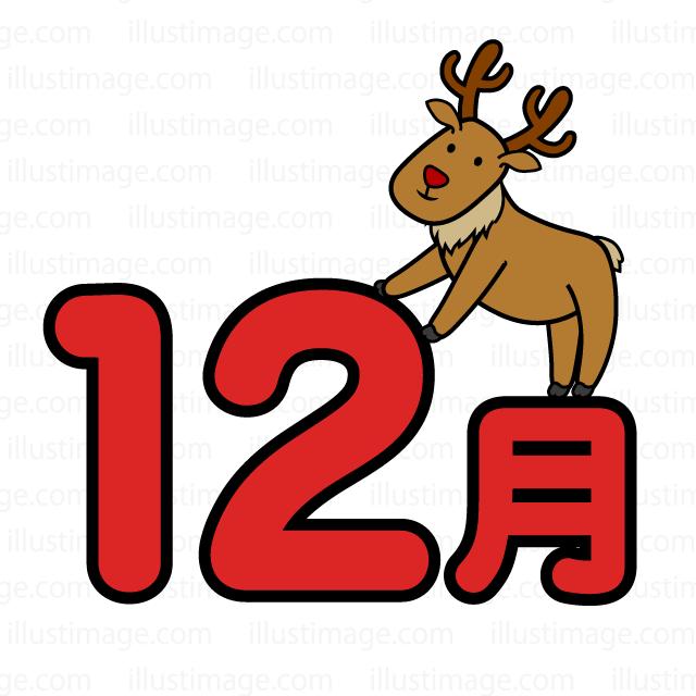 12月文字とトナカイの無料イラスト素材 イラストイメージ