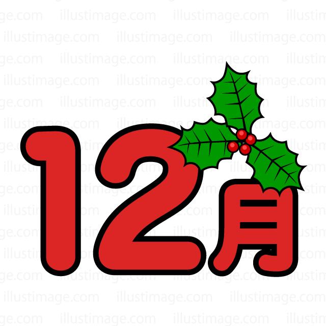 12月文字とヒイラギの無料イラスト素材イラストイメージ
