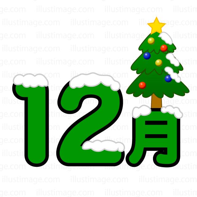 12月文字とクリスマスツリーのイラスト無料素材