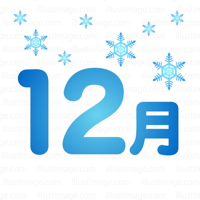 雪降る12月の無料イラスト素材イラストイメージ
