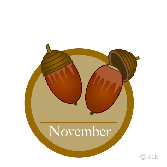 ドングリの11月の無料イラスト素材イラストイメージ