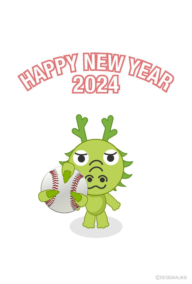辰年の野球年賀状の無料イラスト素材イラストイメージ