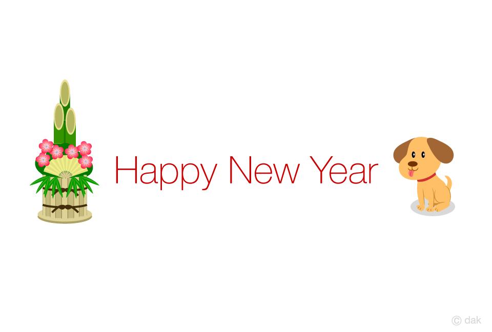 Happy New Yearの戌年年賀状の無料イラスト素材イラストイメージ