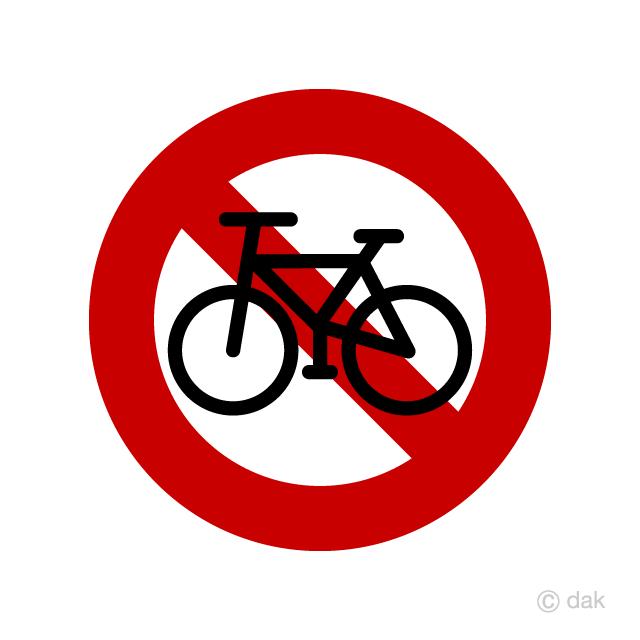 自転車禁止マークのイラスト無料素材