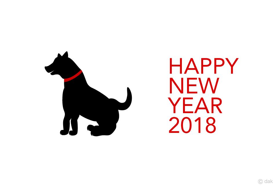 お座りした犬シルエットの年賀状の無料イラスト素材 イラストイメージ