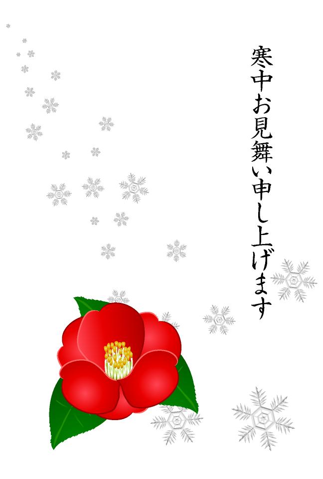 雪と椿の花の寒中見舞いの無料イラスト素材イラストイメージ