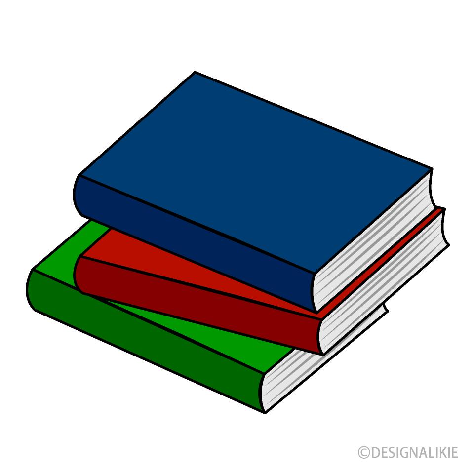 山積みの本の無料イラスト素材イラストイメージ