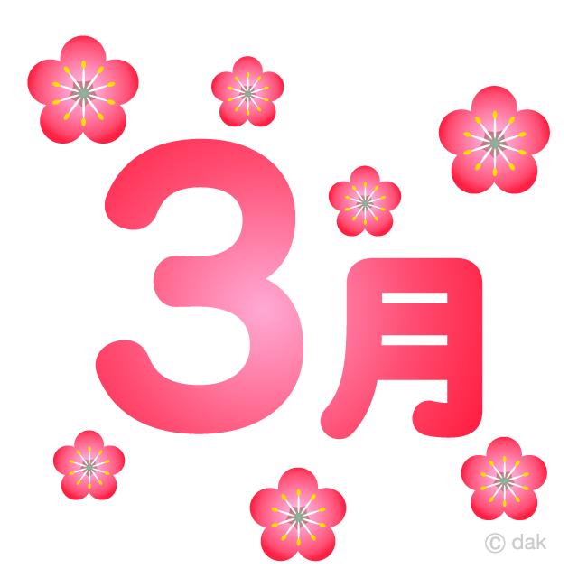 梅の花舞う3月文字の無料イラス...