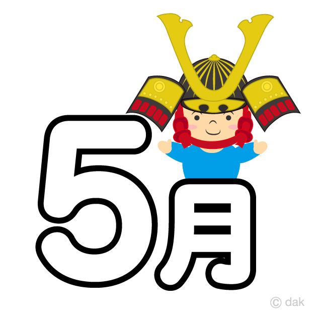五月人形の5月文字の無料イラスト素材 イラストイメージ