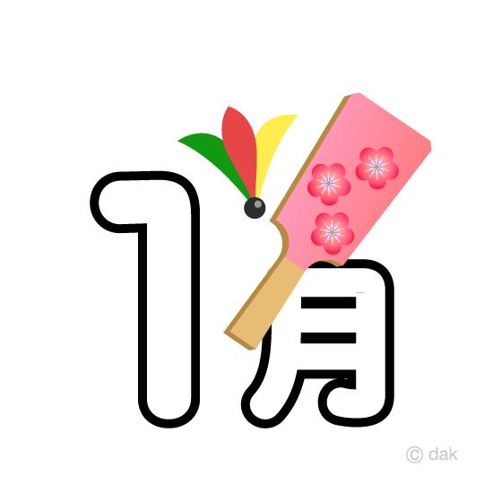 羽子板の1月文字の無料イラスト素材 イラストイメージ
